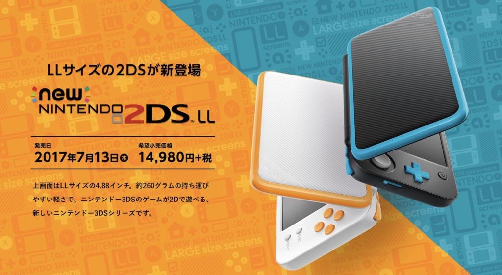 3DSの本体はどれを買えば良い?2DSや歴代3DSの魅力を全紹介!