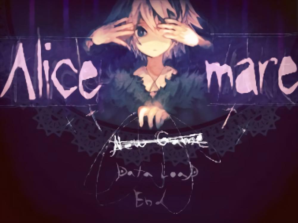 Alice mareのタイトル画面