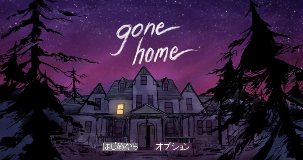 gone homeのタイトル画面