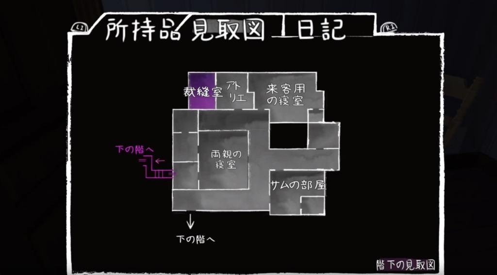 家の2階の見取り図