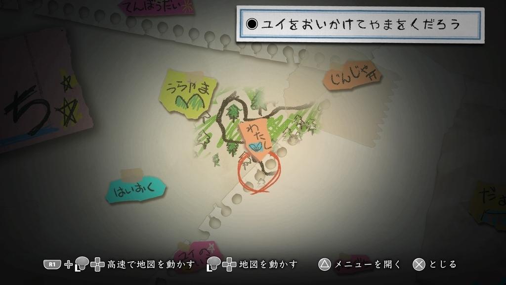 街の地図を開いている