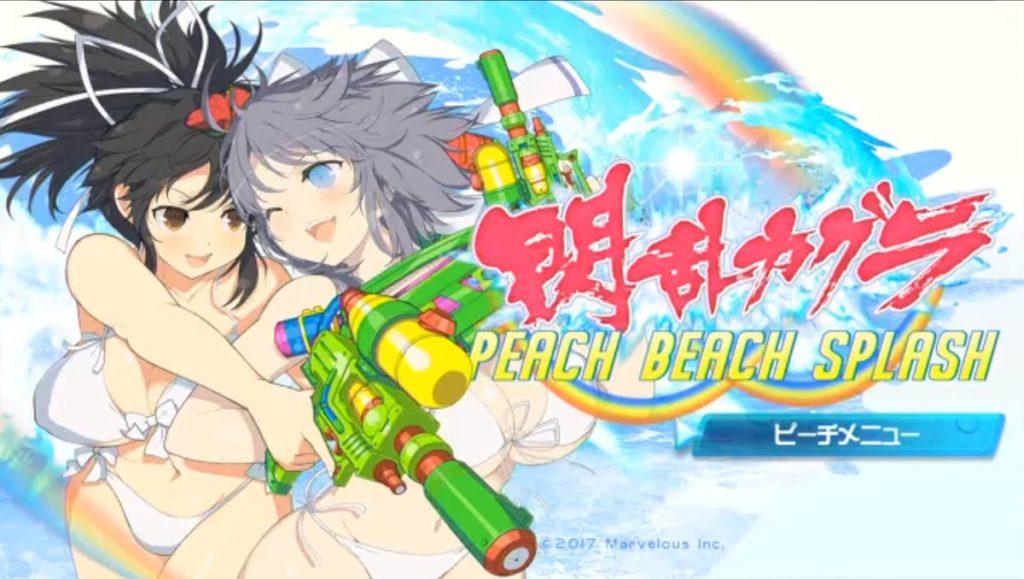 水鉄砲を持った水着姿の少女二人とタイトルロゴ