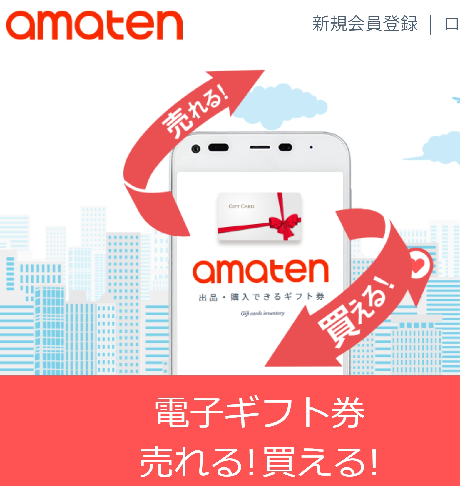 amatenサイトのトップページ