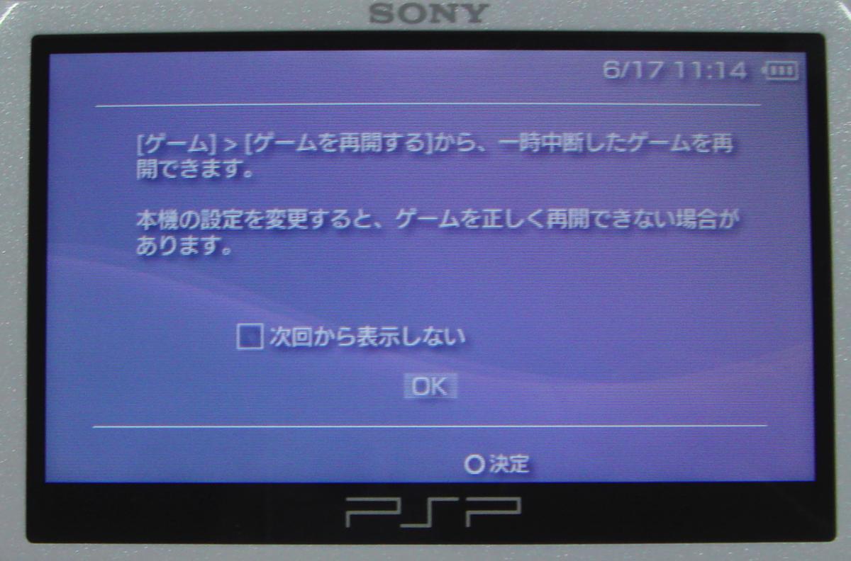 PSPgoの画面