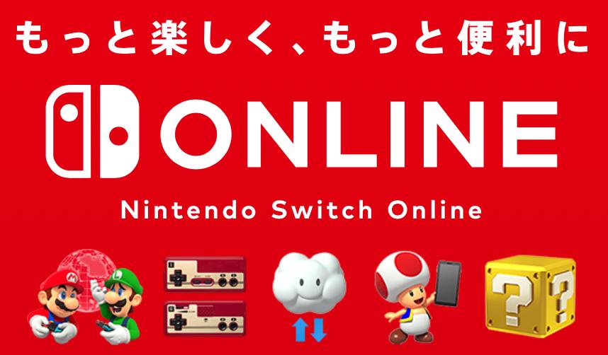 任天堂のマリオ、ルイージ、キノピオ、ファミコンのコントローラー、はてなブロックがNintendo Switch Onlineを解説している
