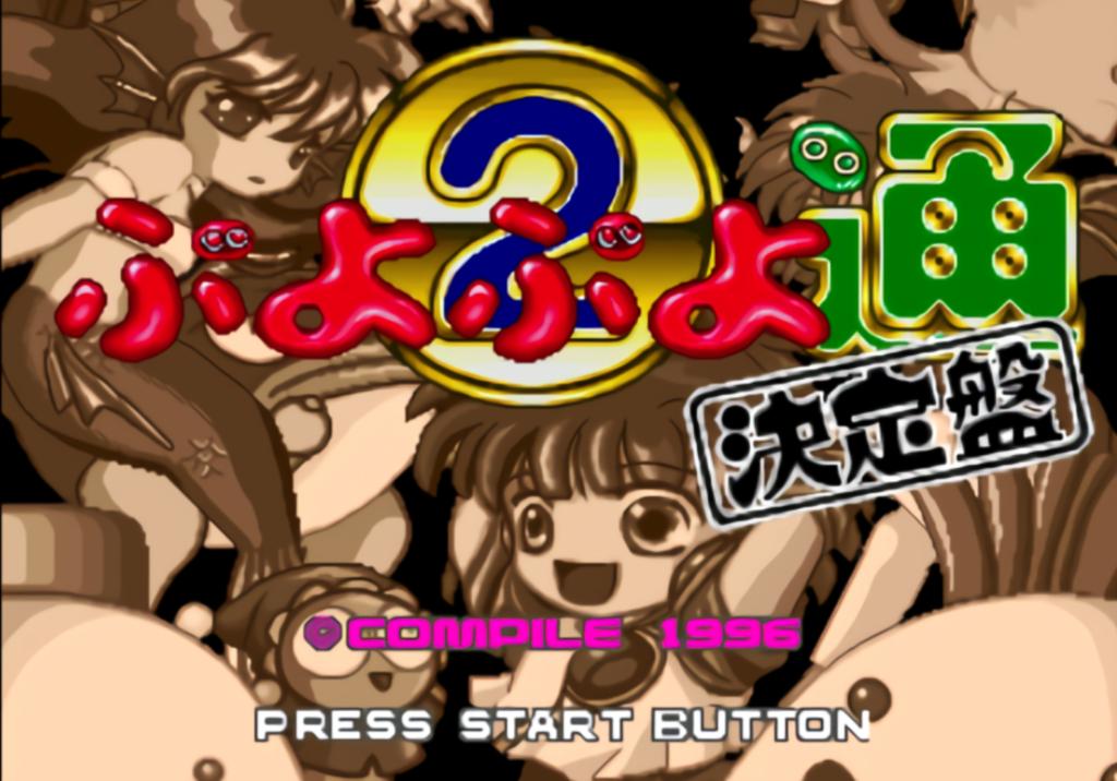 ぷよぷよ通 決定版のタイトル画面