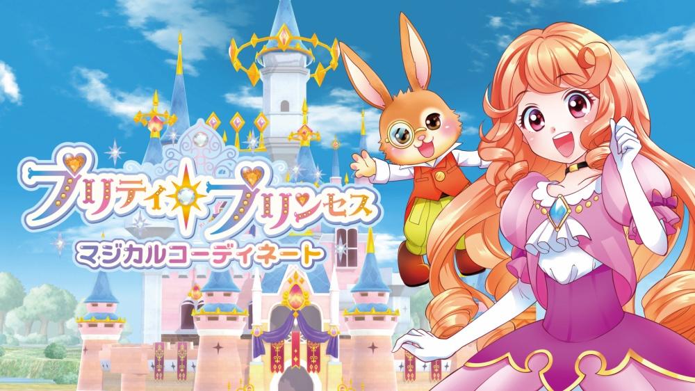 プリティ・プリンセスのタイトル画面