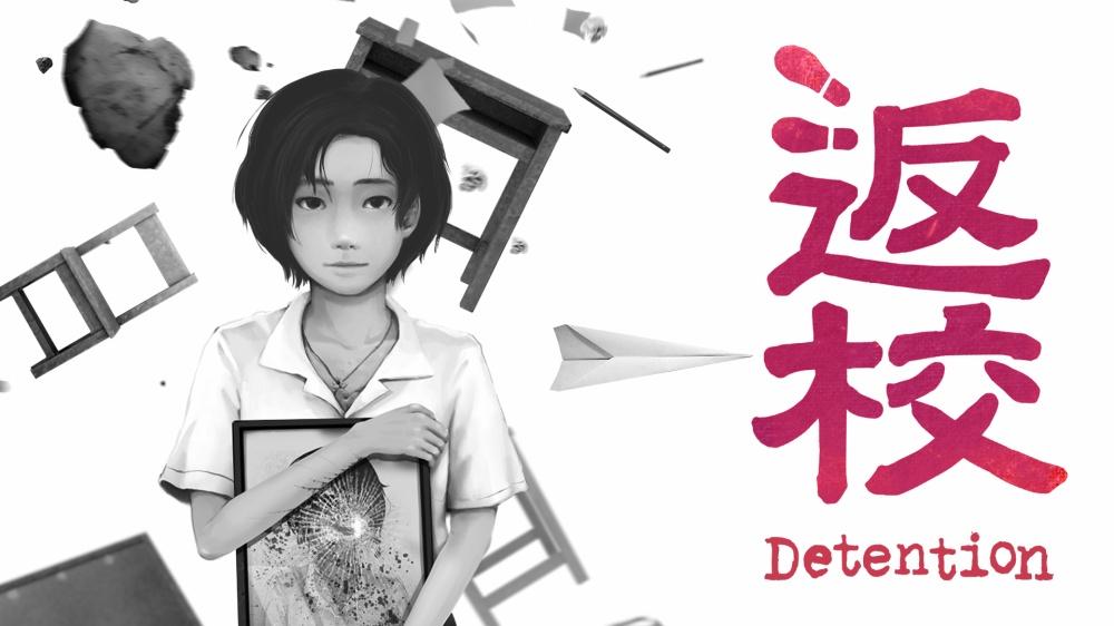 返校 -Detention-のタイトル画面