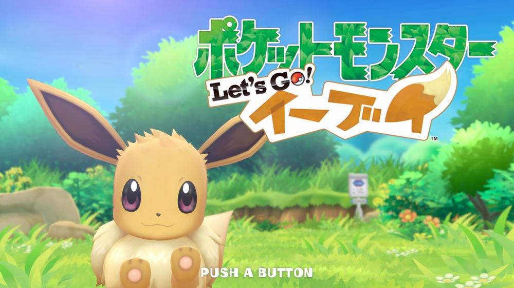 ポケットモンスター Let's Go! イーブイのゲーム画面