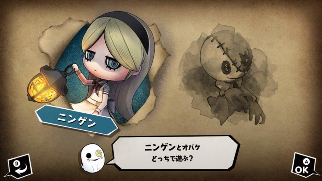 オバケイドロのゲーム画面