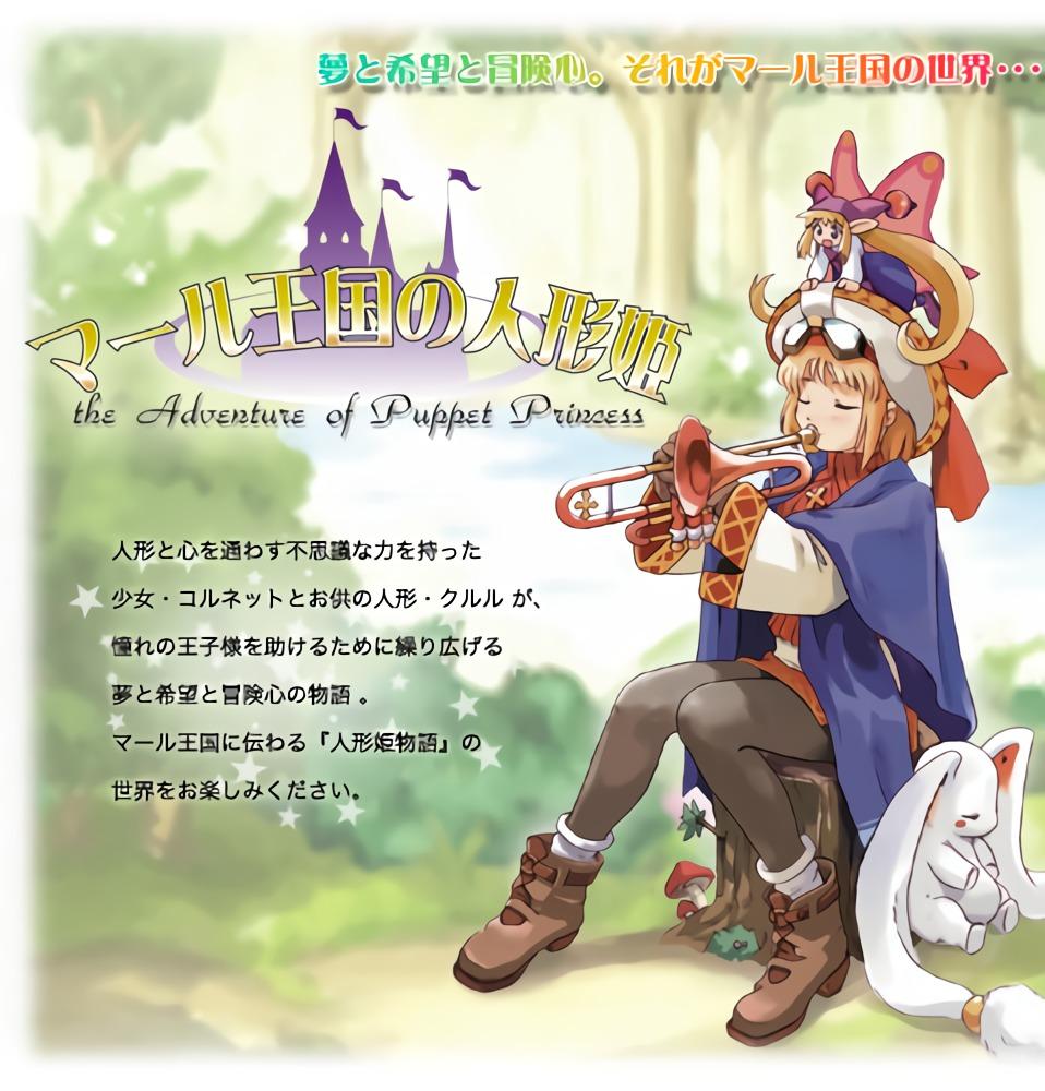 マール王国の人形姫のゲーム説明