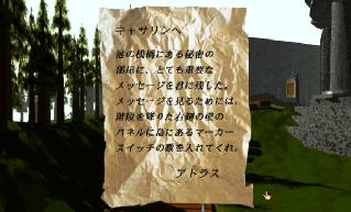 MYSTのゲーム画面