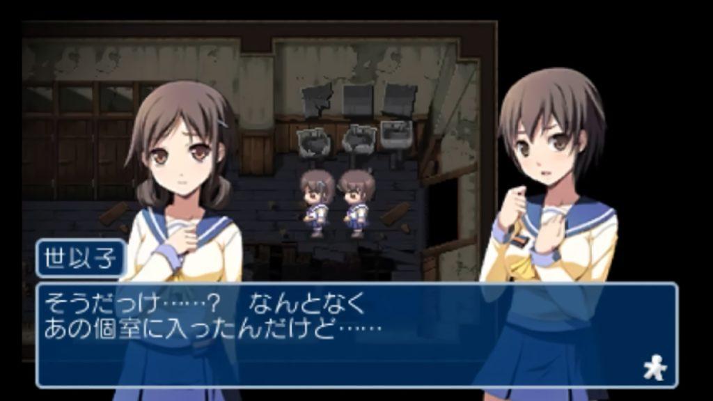 コープスパーティーのゲーム画面