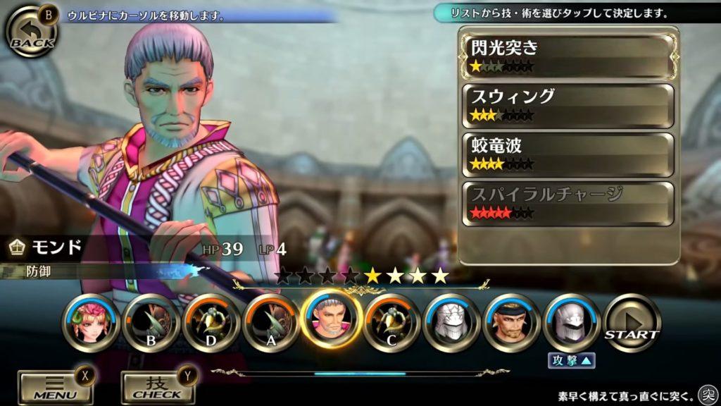 サガ スカーレット グレイス 緋色の野望のゲーム画面