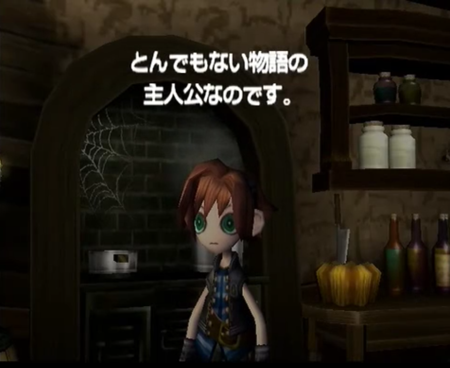 ボクと魔王のゲーム画面