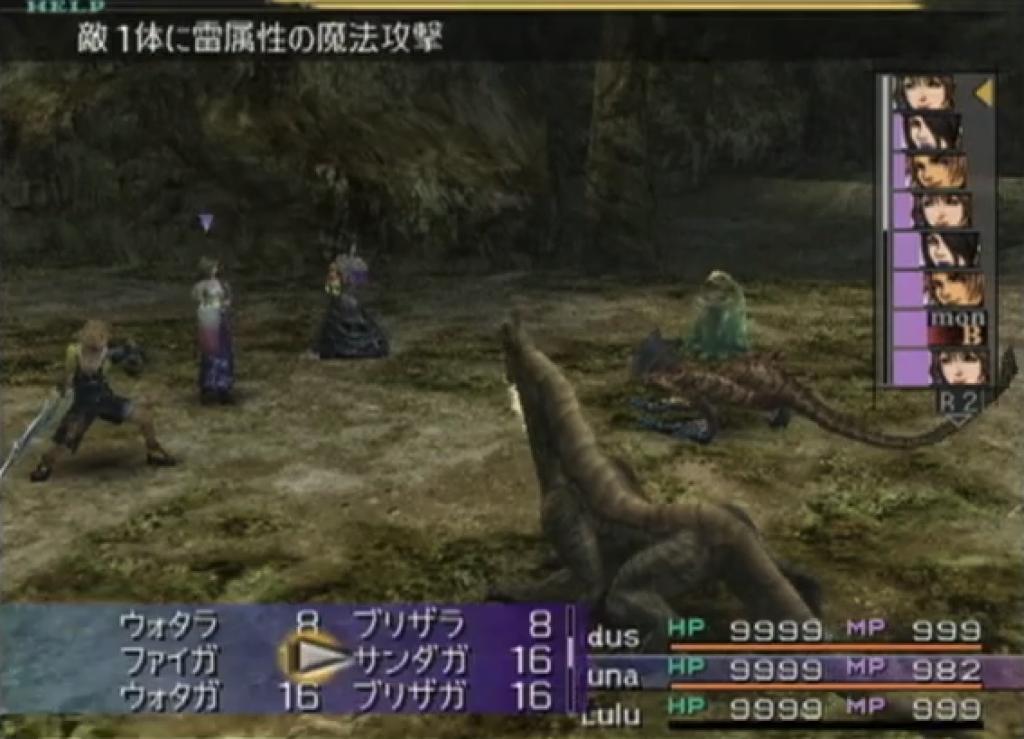 ファイナルファンタジーXのゲーム画面