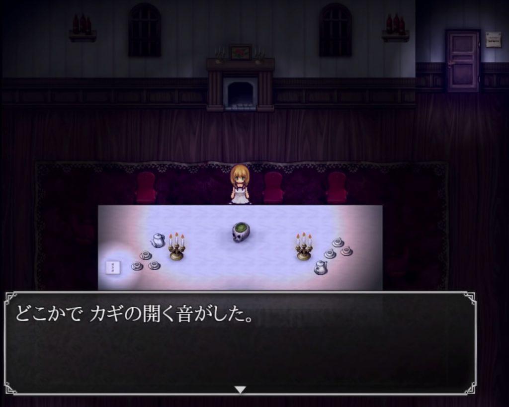 魔女の家のゲーム画面