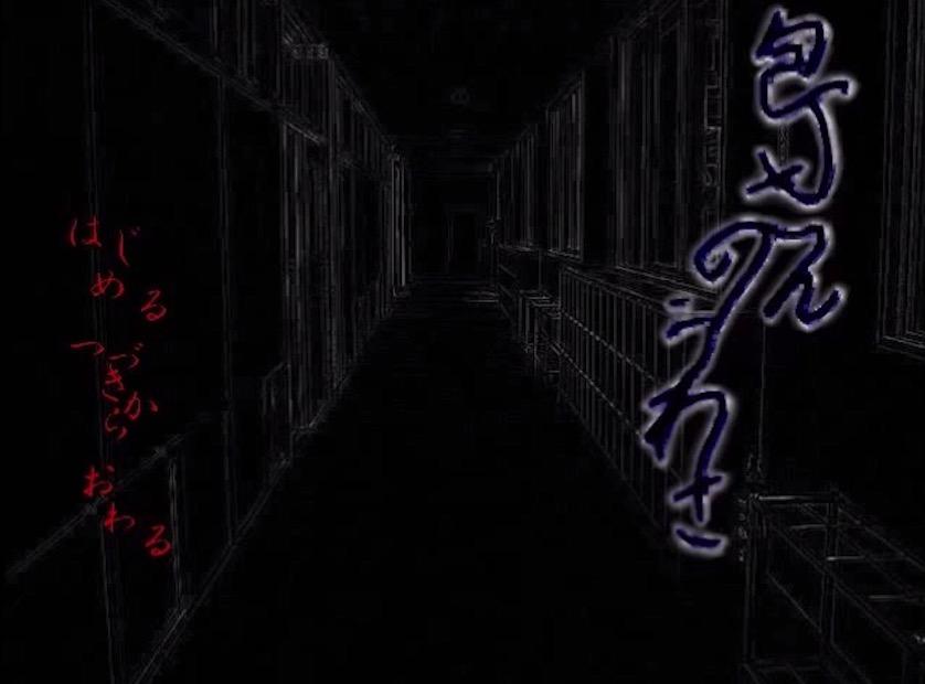 包丁さんのうわさのゲーム画面