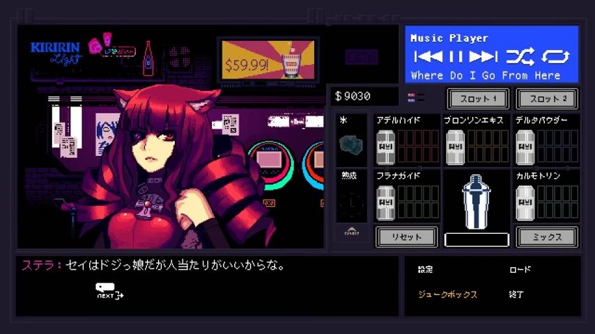VA-11 Hall-A ヴァルハラのゲーム画面