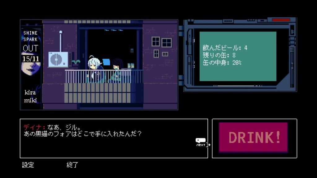 VA-11 Hall-Aのゲーム画面