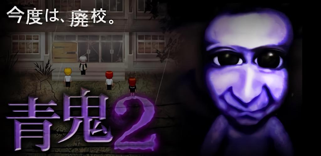 青鬼2のゲーム画面