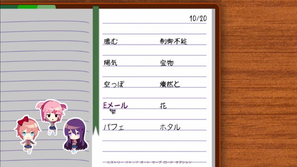 ドキドキ文芸部!のゲーム画面