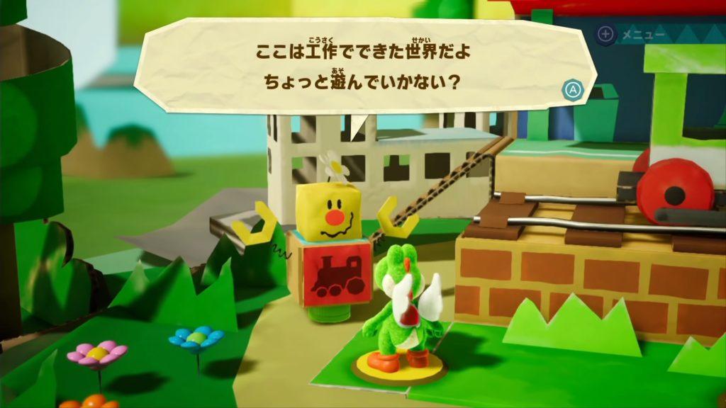 ヨッシークラフトワールドのゲーム画面