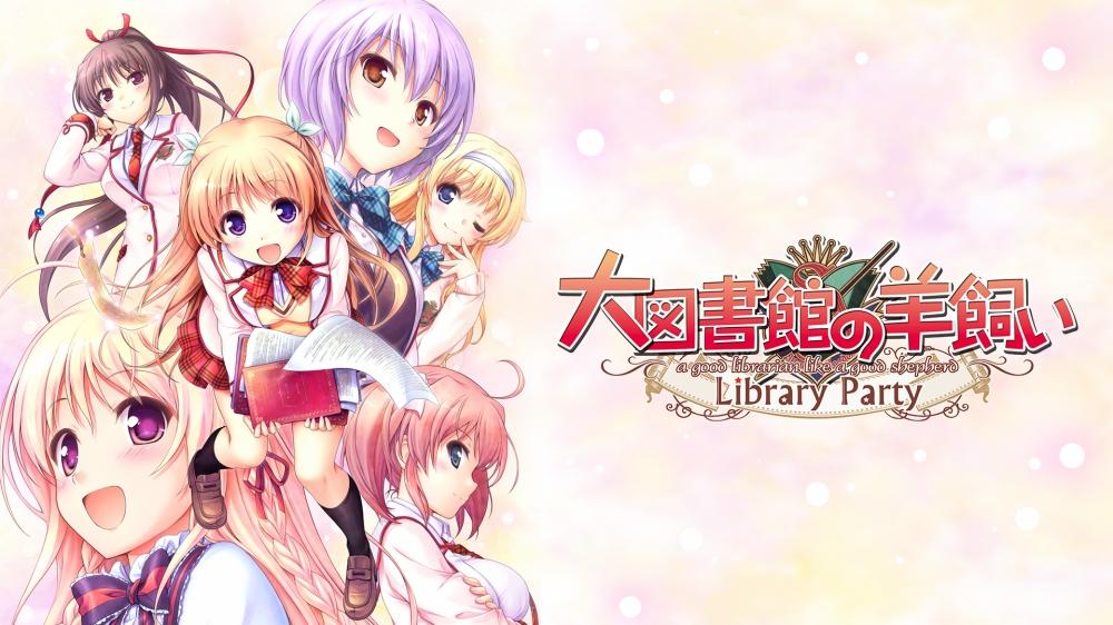 大図書館の羊飼い -Library Party-のタイトル画面