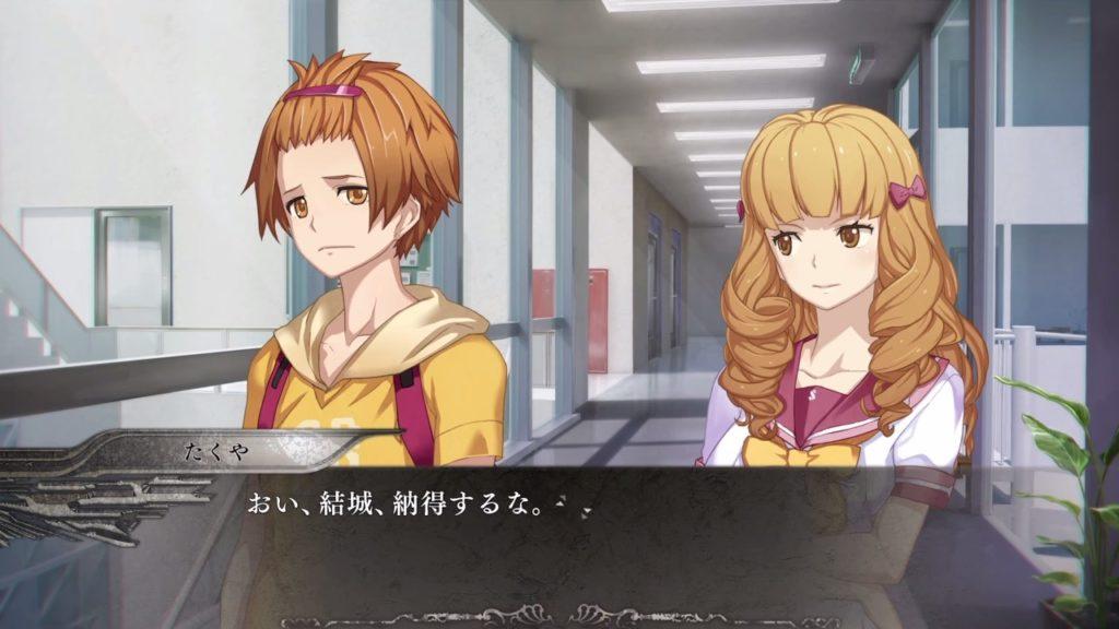 この世の果てで恋を唄う少女YU-NOのゲーム画面