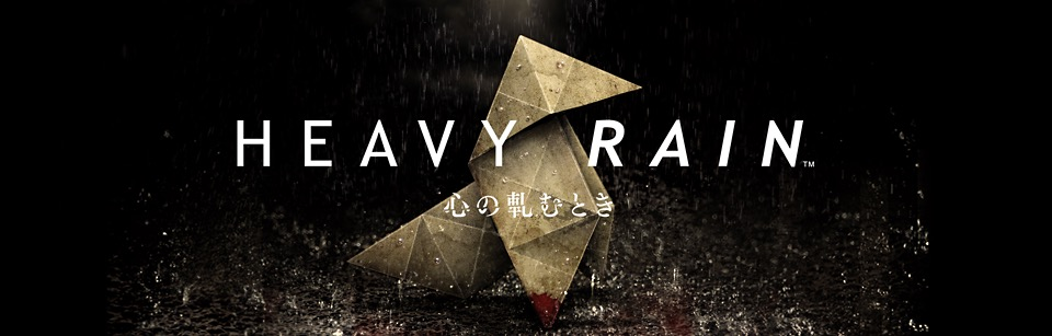 HEAVY RAIN -心の軋むとき-のタイトル画面