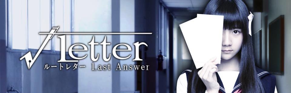 √Letter ルートレター Last Answer のタイトル画面
