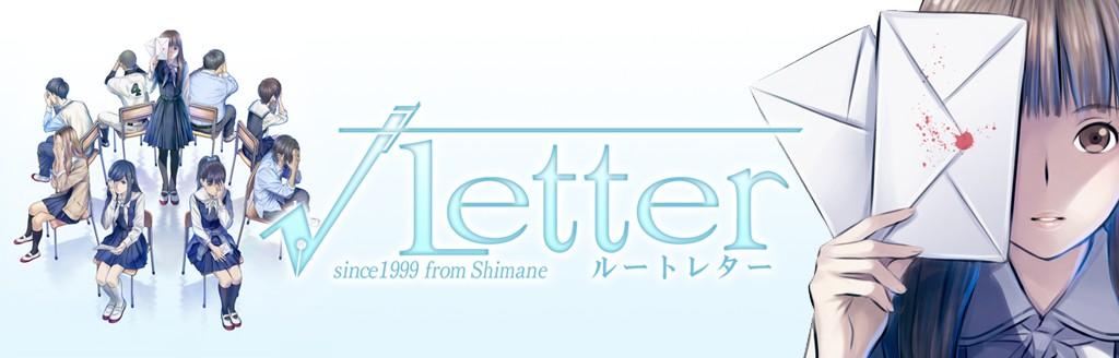 √Letter ルートレターのタイトル画面