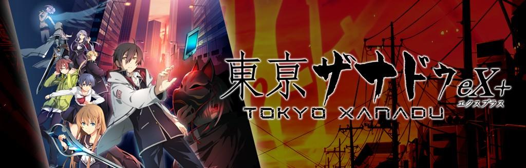 東亰ザナドゥ eX+のタイトル画面