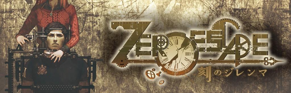 ZERO ESCAPE 刻のジレンマのタイトル画面