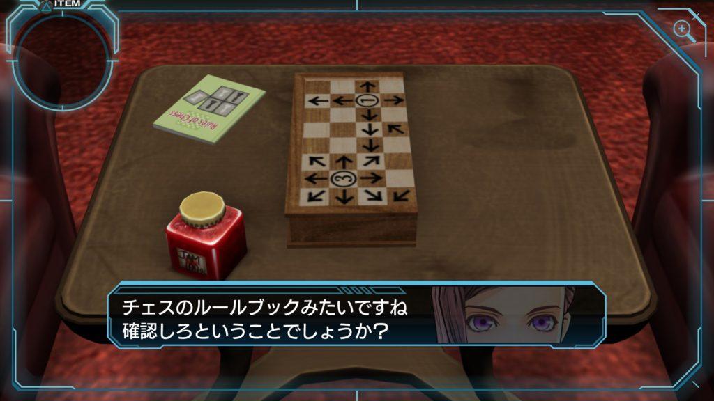 ZERO ESCAPE 刻のジレンマのゲーム画面
