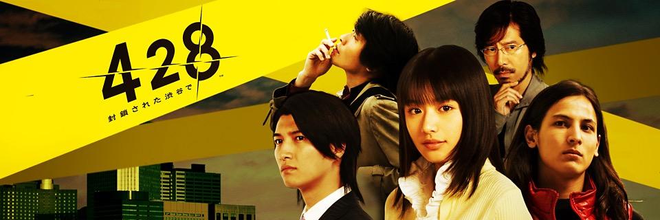 428 〜封鎖された渋谷で〜のタイトル画面