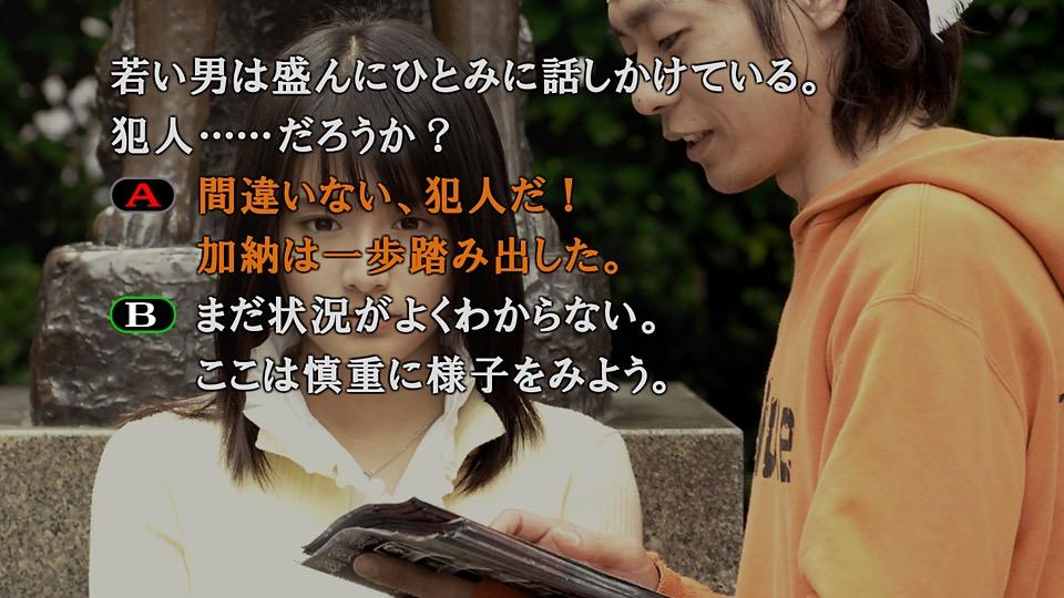 428 〜封鎖された渋谷で〜のゲーム画面