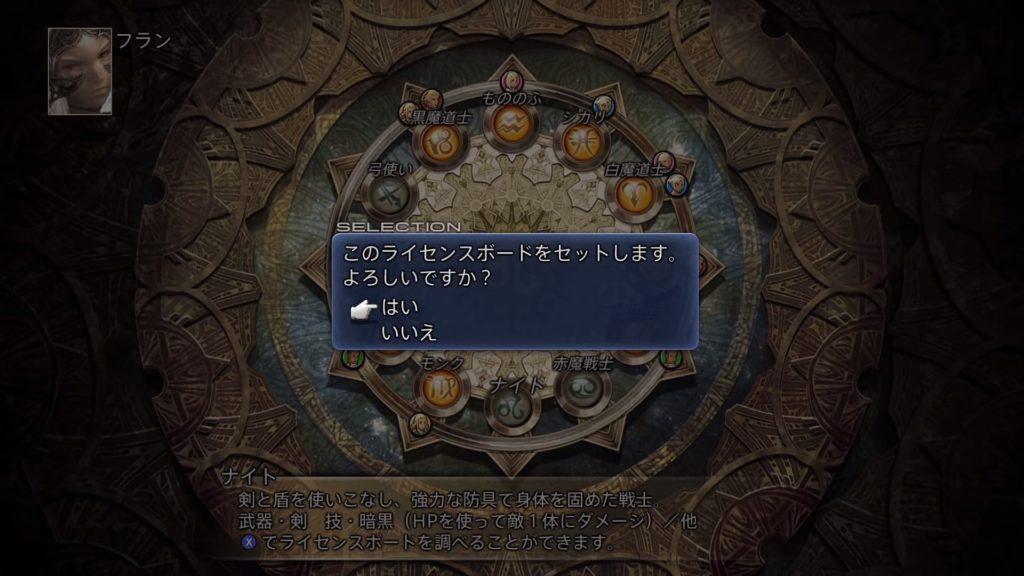 ファイナルファンタジーXII ザ ゾディアック エイジのゲーム画面