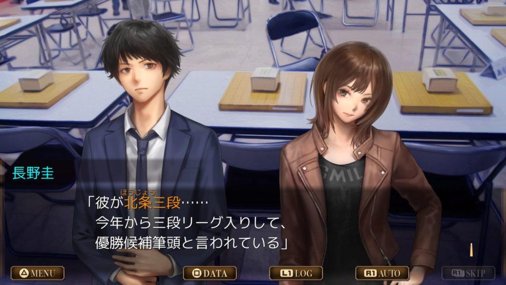 千里の棋譜~現代将棋ミステリー~のゲーム画面