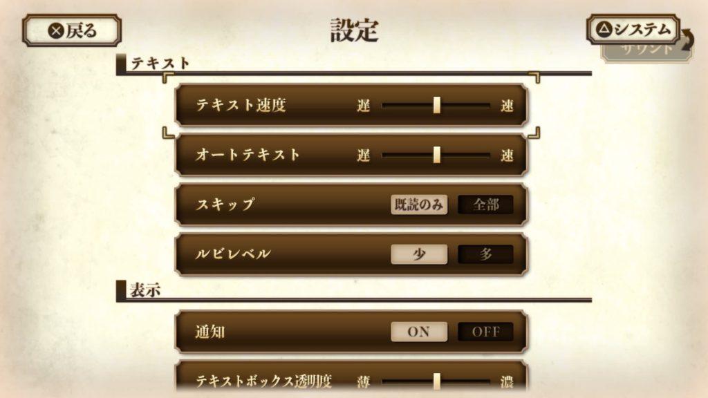 千里の棋譜~現代将棋ミステリー~の設定画面