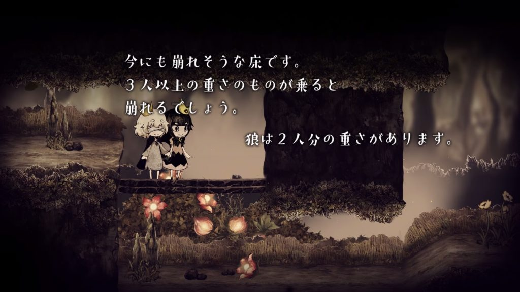 嘘つき姫と盲目王子のゲーム画面