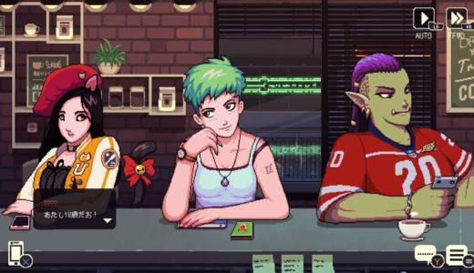 コーヒートークの感想・レビュー。夜カフェの不思議な2週間を描いたゲーム!