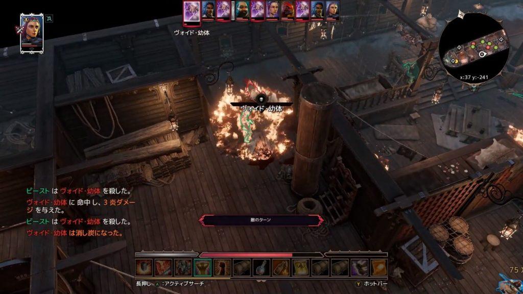 ディヴィニティ:オリジナル・シン2のゲーム画面