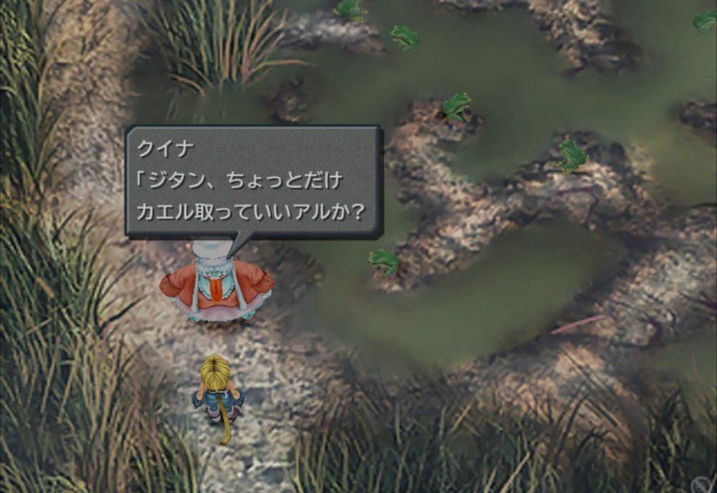 ファイナルファンタジー IXのゲーム画面