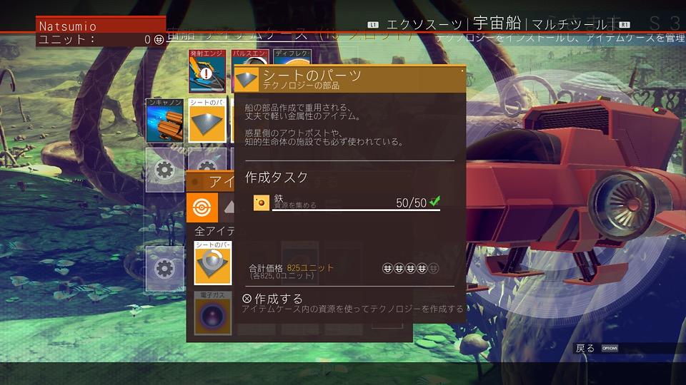 ノーマンズスカイのゲーム画面