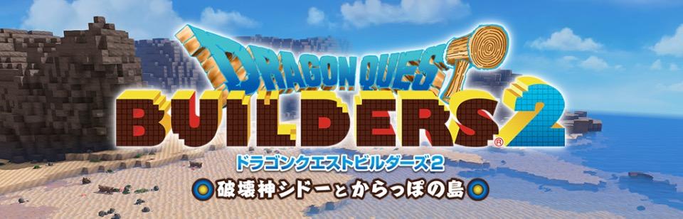 ドラゴンクエストビルダーズ2のゲーム画面
