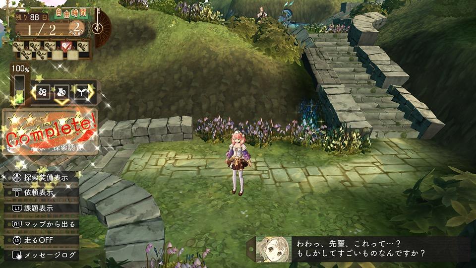 エスカ&ロジーのアトリエ ~黄昏の空の錬金術士~ DXのゲーム画面