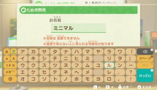 ゲームキャラクターの名前(かっこいい・かわいい)を決める時に役立つサイト100選!