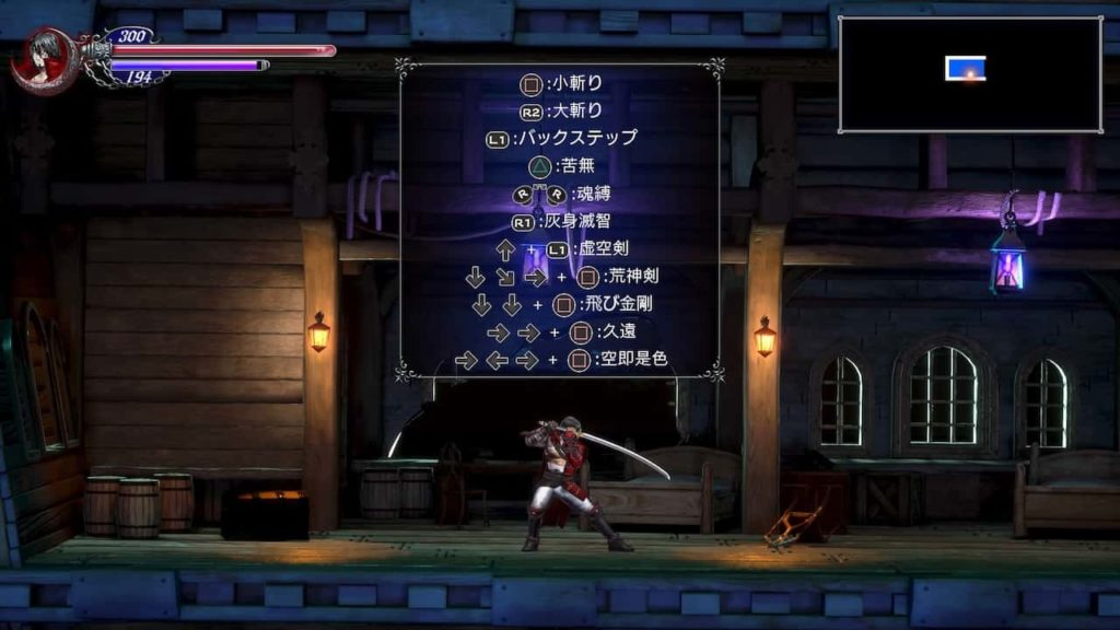 Bloodstained: Ritual of the Nightの斬月モード