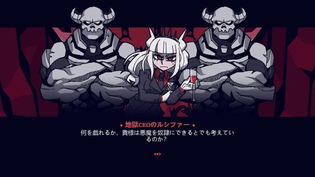 地獄CEOのルシファー